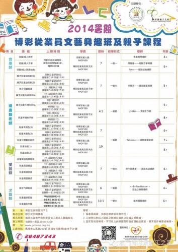 博彩業職工之家暑期兒童及親子課程表