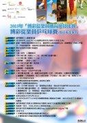 2015博彩從業員乒乓球賽報名章程/Table Tennis Competition General Information