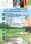 2015博彩從業員羽毛球賽報名章程/Badminton Competition General Information