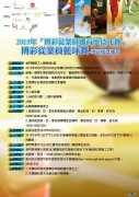 2015年博彩從業員籃球賽章程