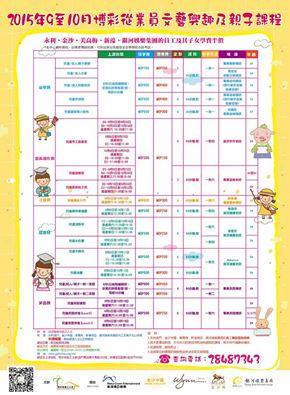 """2015年9-10月""""博彩從業員文藝興趣班及親子課程"""""""