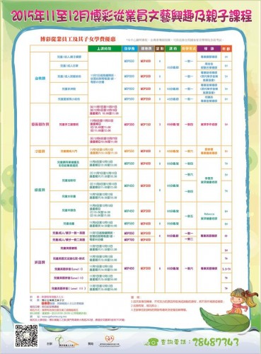 2015年11-12月博彩從業員文藝興趣班及親子課程