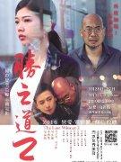 【撲飛從速】微電影<<勝之道2>>2016年3至4月再度獻映