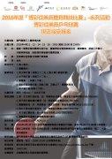 2016年度博彩從業員乒乓球賽-現正接受報名