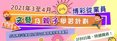 3月至4月兒童及成人文藝班即日起接受報名~名額有限,慾報從速!