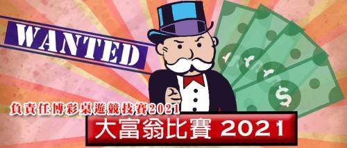 負責任博彩大富翁比賽開始報名啦!每場比賽獎品總值高達1000元,等你來參與~