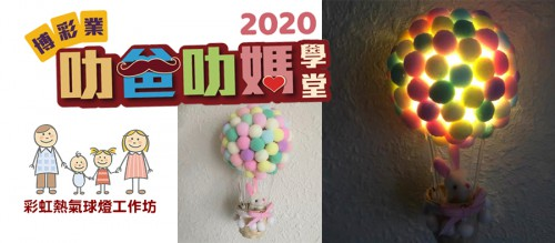免費!9月26日親子彩虹熱氣球燈工作坊,現正接受報名!