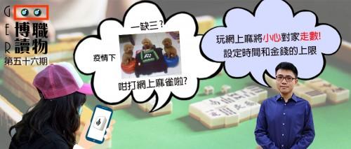 【食餬無限被走數】網上麻雀賭博揭秘