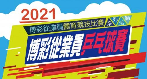 2021年度博彩從業員乒乓球賽-賽程(更新)