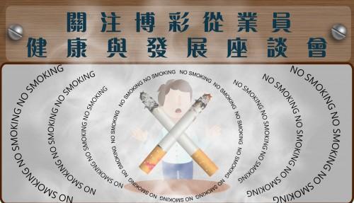 煙害防治與博彩從業員健康座談會 現正接受報名
