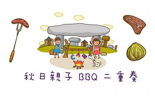 秋日親子BBQ二重奏