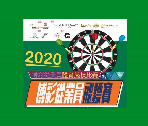 2020博彩從業員飛鏢賽-比賽安排更正