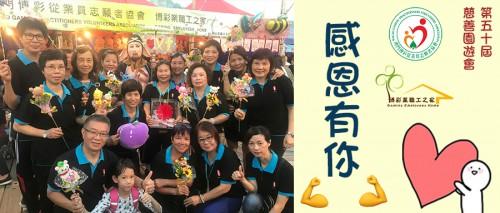 博彩從業員志願者協會及博彩業職工之家園遊會攤位 精彩回顧!