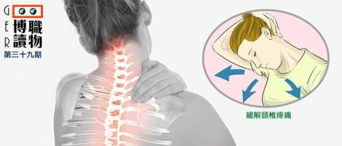 健康丨有頸椎疼痛的看過來!