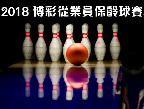 2018博彩從業員保齡球賽 現正接受報名【內含章程下載】