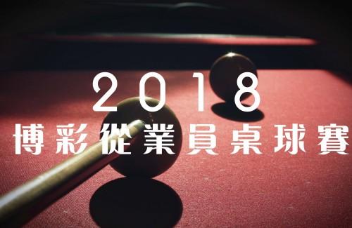 2018博彩從業員桌球比賽 分組及賽程