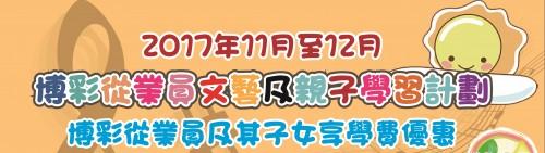 11至12月博彩從業員及親子文藝班於10月20日,開始接受報名!