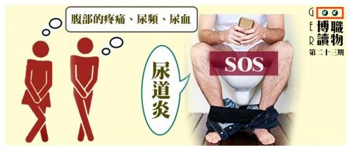 長時間憋尿又忽略喝水的從業員們要注意啦!小心忍出尿道炎~