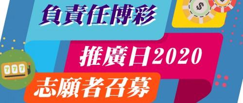 負責任博彩推廣日2020,志願者招募!