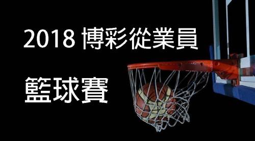 2018博彩從業員籃球賽 現正接受報名【內含章程下載】