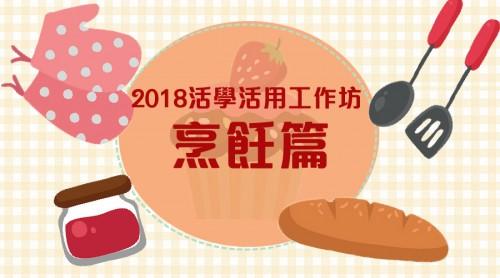 2018年 (上半年) 活學活用工作坊 烹飪篇!!