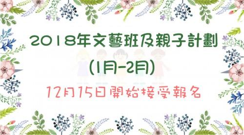 博彩從業員文藝及親子興趣班將於12/15接受報名!