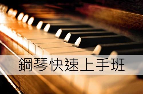仲夏獻禮:鋼琴圓夢曲