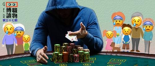 賭錢是一個人的事情,背後卻是一家人的事情