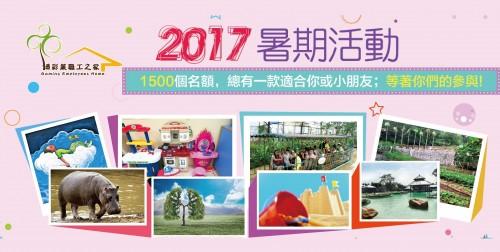 2017博彩業職工之家暑期活動