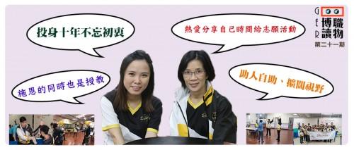 助人自助、施恩授教——採訪金沙中國關懷大使