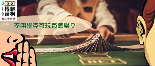 《你不知道的百家樂那些事兒》(第一集) 不用撲克可玩百家樂?