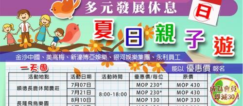 反應熱烈的夏日親子遊又來了! 5月29號開始報名~(內含報名表及入會表)