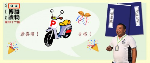 澳門人考車系列:師傅教你電單車必勝秘笈