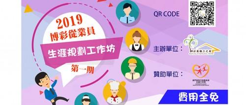 2019博彩從業員生涯規劃工作坊 開始報名啦!