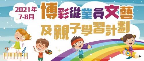 7月至8月 暑期兒童及成人文藝班即日起接受報名~名額有限,慾報從速!