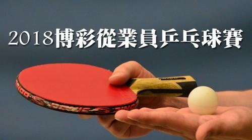 2018博彩從業員乒乓球賽果&照片(更新 4/21)