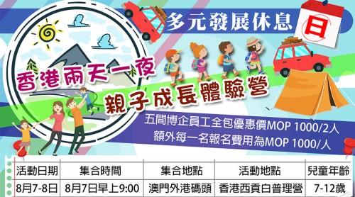 萬眾期待!香港兩天一夜親子成長體驗營