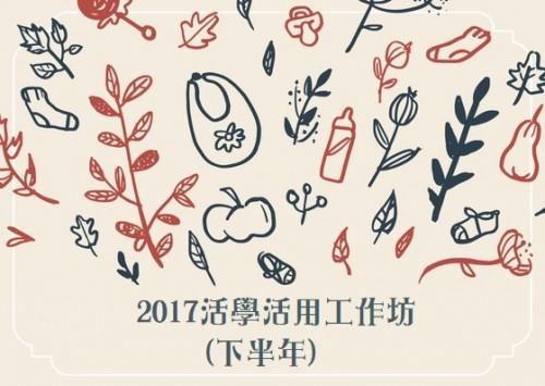 2017年活學活用工作坊(下半年)