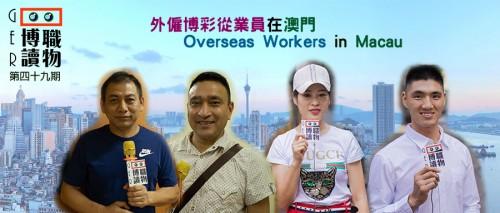 外僱博彩從業員在澳門 Overseas Workers in Macau