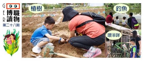 第二十八期 博職讀物 親子農莊尋樂遊Q&A-母親節特別篇