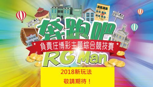 2018世界盃特別版RG-MAN 敬請期待