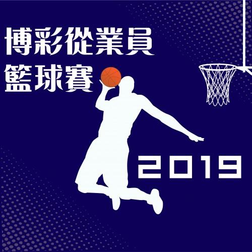 2019博彩從業員籃球賽賽果及精選照片