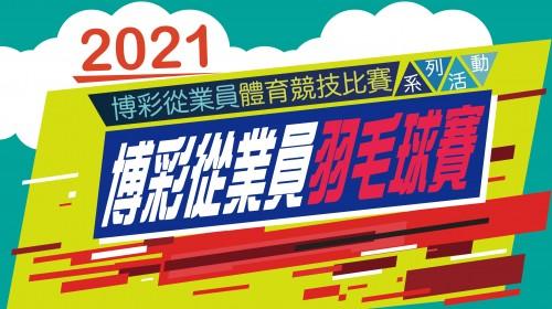 2021年博彩從業員羽毛球賽賽果
