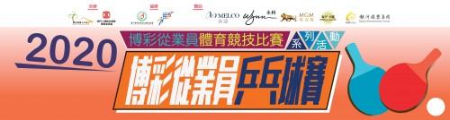 2020博彩從業員乒乓球賽-賽果公佈
