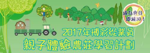 2017年親子國內農莊一天團