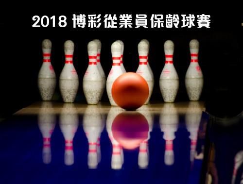 2018博彩從業員保齡球賽賽果、照片