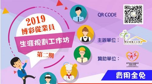 2019博彩從業員生涯規劃工作坊-第二期