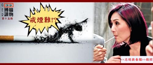 警醒丨戒煙難:煩躁、不適、噁心、頭痛「幕後黑手」是尼古丁作怪