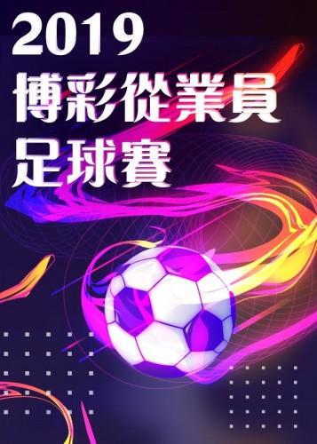 2019博彩從業員足球賽 賽果 10-24