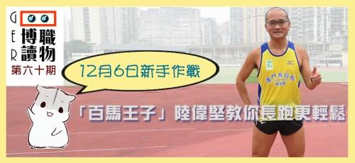 【12月6日新手作戰】「百馬王子」陸偉堅教你長跑更輕鬆